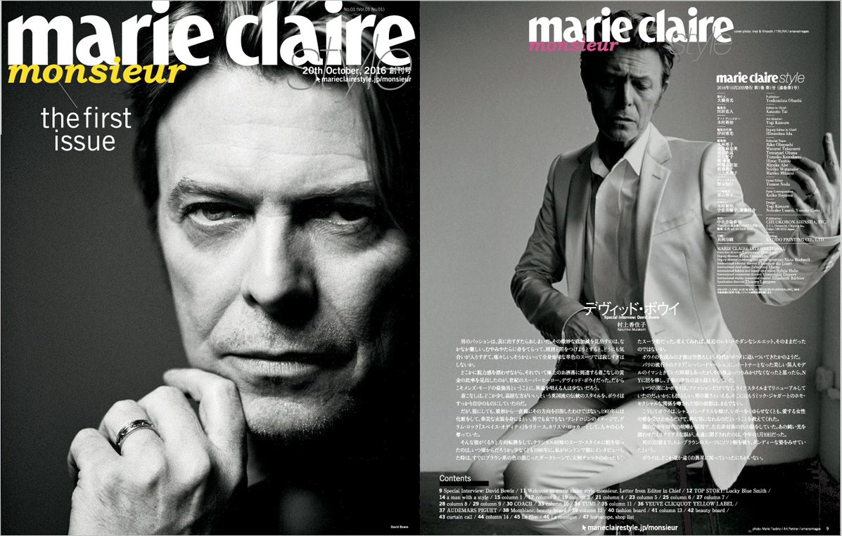marie claire style PDF magazine デヴィッド・ボウイ号